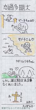 東京恋愛専科・または恋は言ってみりゃボディー・ブロー.jpg