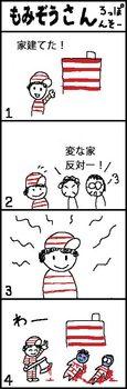 梅酢さん.jpg