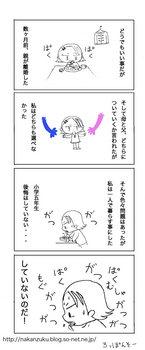 猫たま少女3.jpg