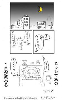 猫たま少女4.jpg