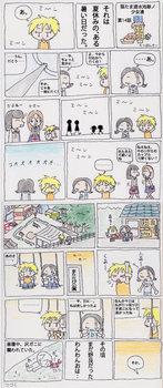 猫たま遊水池跡の少女達14夏の情景.jpg