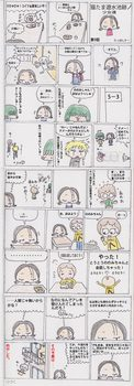 猫たま遊水池跡の少女達 9.jpg