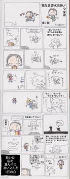 猫たま遊水池跡の少女達7.jpg