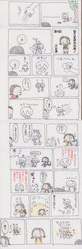 猫たま遊水池跡の少女達4話.jpg
