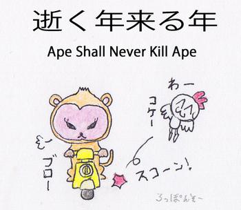 猿の絵.jpg