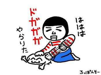 田中星人.jpg