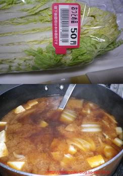 白菜の味噌汁.jpg