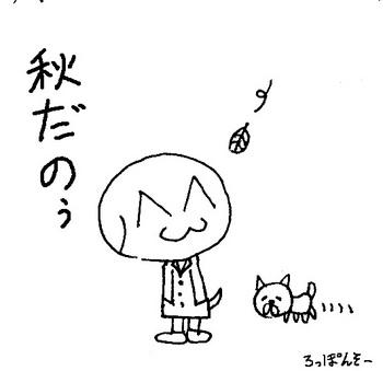 秋爛漫.jpg