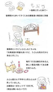 笹塚.jpg