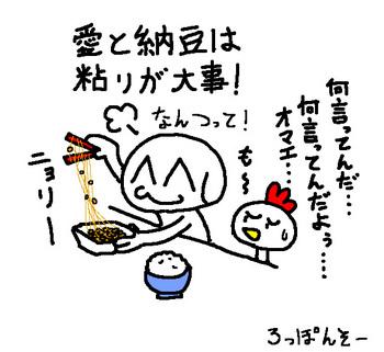 納豆.jpg