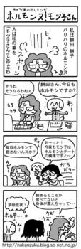 職業・モンヌ.jpg