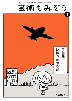 芸術新潮2014-1月号.jpg