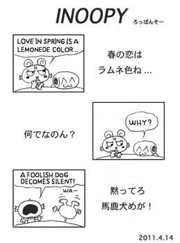 落花生コミック.jpg