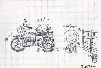 蕎麦とバイク.jpg