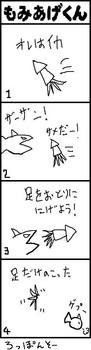酷いじゃなイカ.jpg
