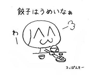 餃子は美味しい.jpg