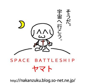 SPACE-BATTLESHIP-ヤマト.jpg