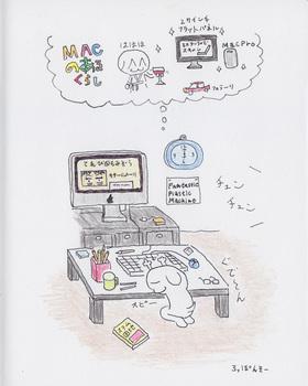 MACのある暮らし.jpg