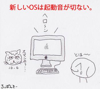 MACの起動音.jpg