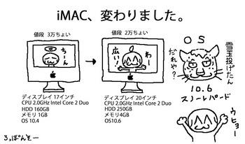 MAC購入.jpg