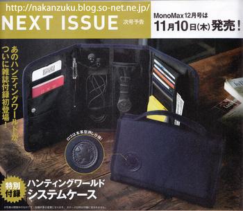 MonoMax11月号ナノユニバース次号付録.jpg