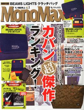 monomax12月1月.jpg