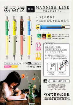 orenz限定マニッシュライン.jpg