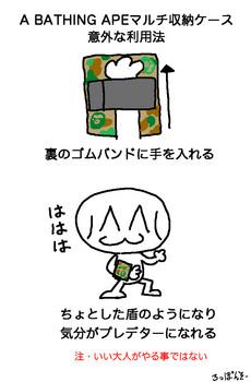 smart付録 A BATHING APE マルチ収納ケース.jpg