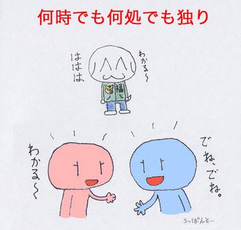 ぼっち.jpg