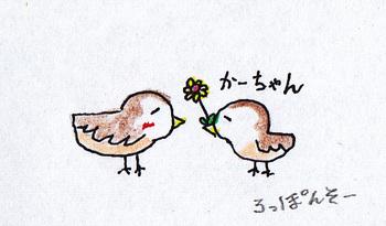 スズメの母の日.jpg