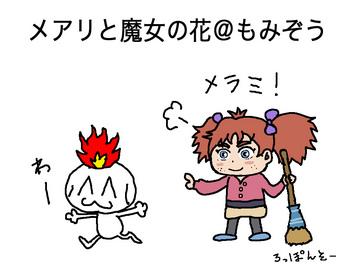 メアリと魔女の花.jpg