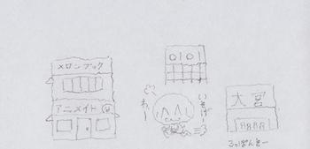 大宮〜赤羽.jpg
