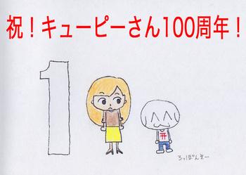 祝!キューピー100周年.jpg