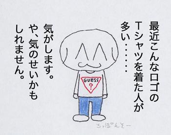 guessシャツ.jpg